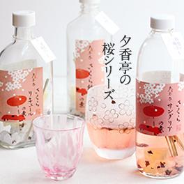 夕香亭の桜シリーズ