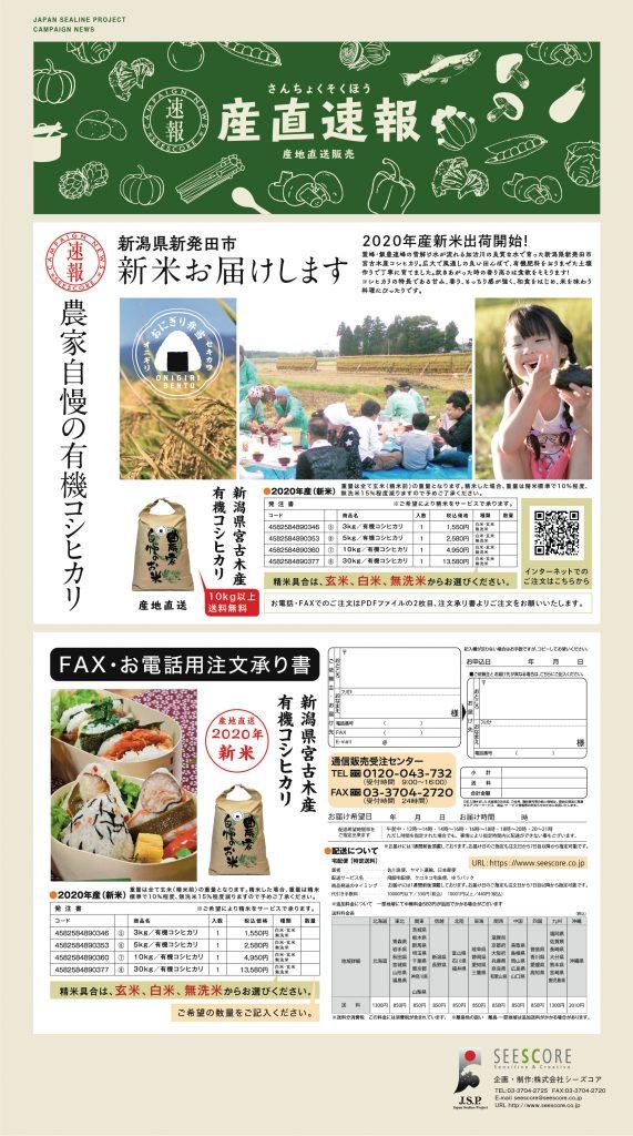 霊峰・飯豊連峰の雪解け水が流れる加治川の良質な水で育った新潟県新発田市宮古木産コシヒカリ。 広大で風通しの良い田んぼで、有機肥料をおりまぜた土壌作りで丁寧に育てました。炊きあがった時の香り高さは食欲をそそります!コシヒカリの特長である甘み、香り、もっちり感が強く、和食をはじめ、米を味わう料理にぴったりです。   ※ご希望により精米をサービスで承ります。 (但し、精米した場合、重量は精米標準で10%程度、無洗米15%程度減りますので予めご了承ください)   ※白米・無洗米をご注文の場合、ご注文翌日以降のキャンセルはお受けできません。